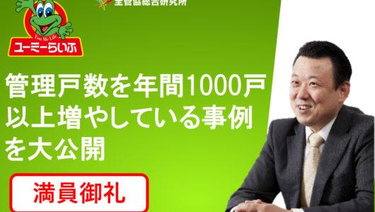 開催済【第1回】株式会社ユーミーホールディングス 木村代表取締役