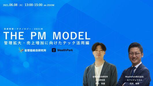 2021/06/08 THE PM MODEL「管理拡大・売上増加に向けたテック活用」セミナー