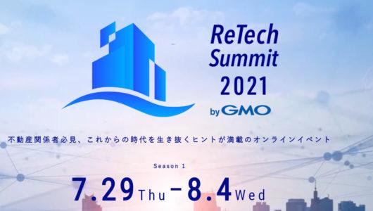 【お申込受付中】2021/7/29ー8/4 ReTech Summit 2021 byGMO