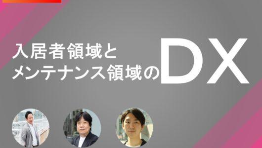 【お申込み受付中!2021/11/12(金) 】入居者領域とメンテナンス領域のDX